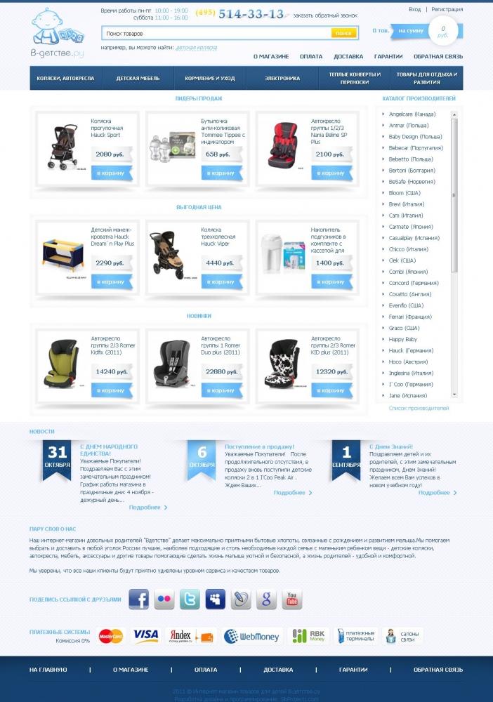 Движок сайта каталог товаров бесплатный хостинг php mysql онлайн игры