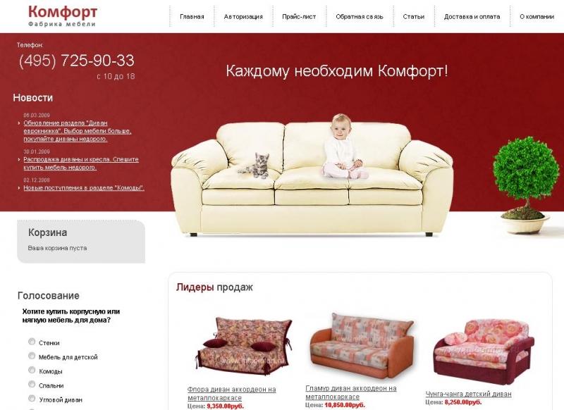 Диван атланта много мебели в Москве с доставкой